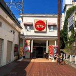 ガスト西千葉店と千葉銀行ATM 西千葉駅北口 南門