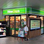 NewDays 駅ナカ