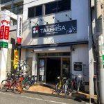 自転車のタケヒサ 西千葉駅南口