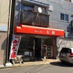 勝浦タンタン麺 太陽 正門