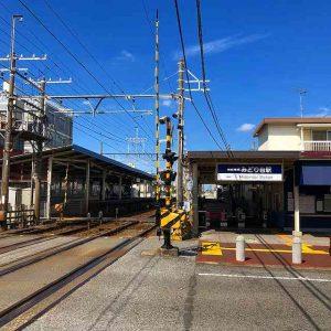 京成線 みどり台駅