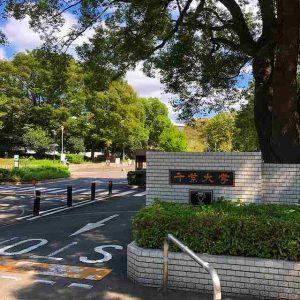 千葉大学正門